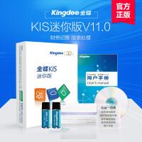 金蝶财务软件 金蝶KIS迷你版V11.0 会计记账管理软件安全锁加密ERP系统管理