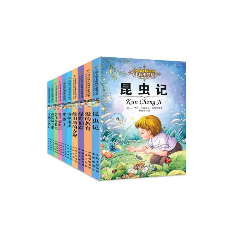 木偶奇遇记儿童书