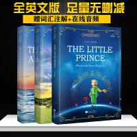 小王子+老人与海+动物庄园