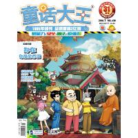 童话大王2016年下半年刊合辑(全套6册)