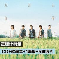 正版五月天2016新专辑 自传 CD+歌词本+海报+明信片 作品9号