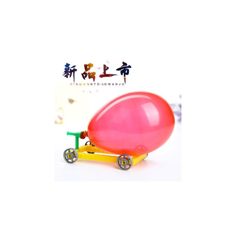 儿童礼物小学生科技小制作 幼儿园科学实验玩具小发明diy材料气球反冲