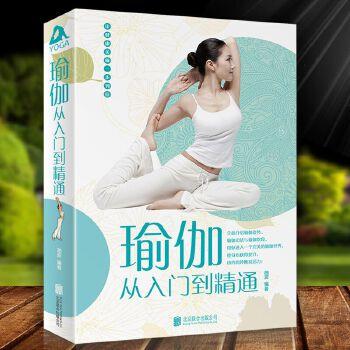 正版包邮 瑜伽从入门到精通减肥瑜伽大全 瑜伽书籍瘦身 初级入门瑜伽教程书 减肥塑身健身瑜伽练瑜伽的书 瑜伽书籍畅销书