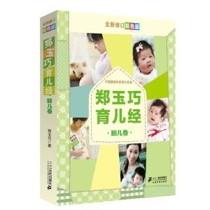 郑玉巧育儿经 胎儿卷 全新修订彩色版