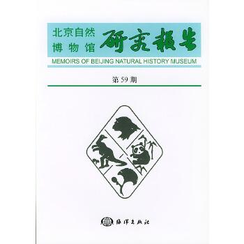 北京自然博物馆研究报告(第59期)