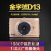 金字�D-13汽车行车记录仪1080P高清行车记录仪
