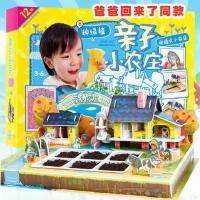 亲子小农庄种植3d立体拼图纸质儿童早教益智拼插玩具绿植盆栽2-3-4-5-6-7-8岁幼儿趣味小手工书diy小屋制作创意