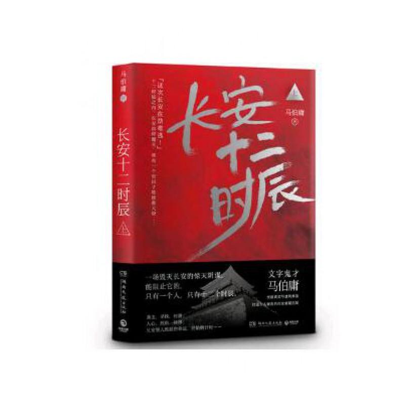 小说 侦探/悬疑/推理 长安十二时辰(上)