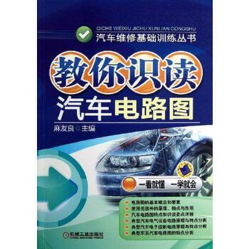 汽车电路分析与故障诊断技能 汽修人员必备书籍