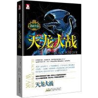 龙骑士3:天龙大战(超越现实世界的真实体验  追求人类世界的完美和谐)