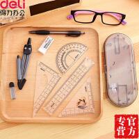 【单件包邮】得力(deli)9591学生绘图套装8件套圆规尺规套装学生文具套尺