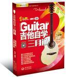 吉他自学三月通DVD版