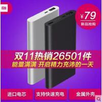 【支持礼品卡】小米移动电源2充电宝10000毫安苹果手机通用超薄聚合物小巧便携