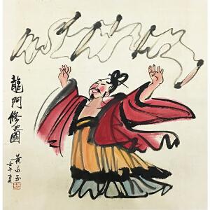 黄永玉《龙门修史图》中国当代著名画家
