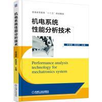 机电系统性能分析技术 宋瑞银,陈俊华 9787111497196