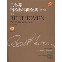 贝多芬钢琴奏鸣曲全集(35首)卷2附CD一张,巴里・库珀(Barry Cooper),上海音乐出版社【全新现货T】