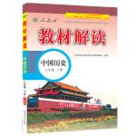17春 教材解读 中国历史八年级下册(人教版)