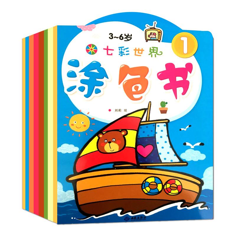 小孩画画书 儿童涂色书 3-6岁幼儿美术儿童简笔画大全学画启蒙春节