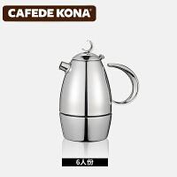 CAFEDE KONA意式摩卡壶 家用浓缩咖啡壶 加厚304不锈钢 可电磁炉 6人份350ml