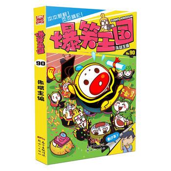 爆笑王国-No.90
