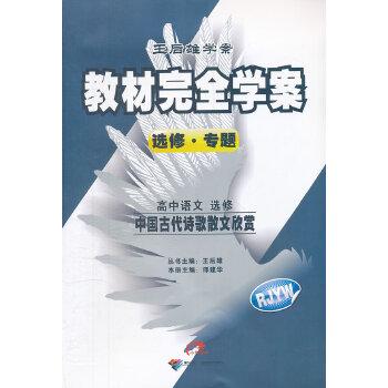 高中语文选修中国古代诗歌散文欣赏(RJYW)人教版(2012年5月印刷)教材完全学案