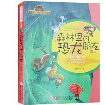 新版 汤素兰动物历险童话典藏版 森林里的恐龙朋友 中国儿童文学小