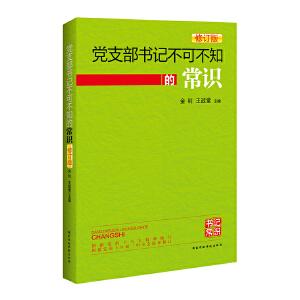 党支部书记不可不知的常识(2014年修订版)
