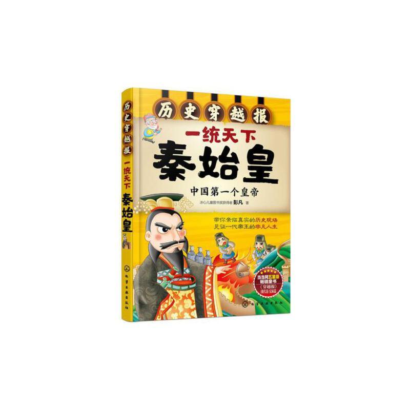 正版促销中yy~历史穿越报:一统天下秦始皇·中国第一个皇帝(彩图版) 9