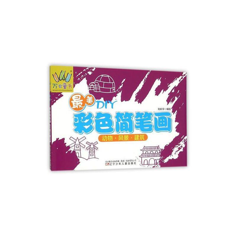 *美diy彩色简笔画(动物风景建筑) 编者:刘昕宇 正版书籍