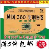 2017版 黄冈360定制密卷 五年级下册数学 5年级下 人教版 配套RJ版