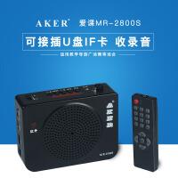 AKER/爱课 MR2800S 老师上课扩音器带遥控器大功率唱戏机 广场导游教学专用小蜜蜂扩音器