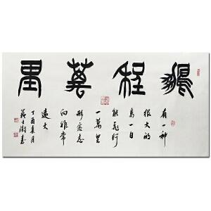 苏士澍《鹏程万里》中国书法家协会主席
