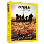 冰湖腾鱼――查干湖最后的渔猎部落(汉英)