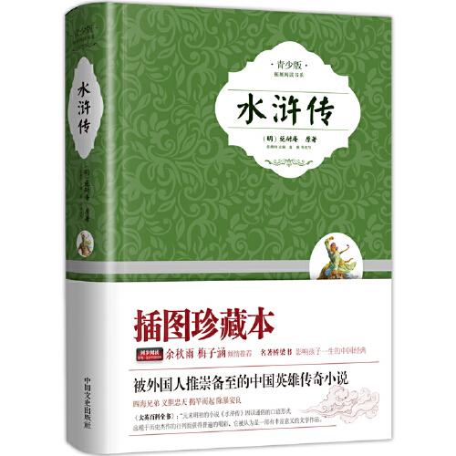 水浒传 (新课标青少版)