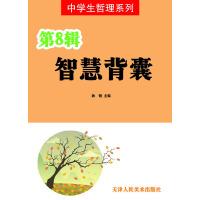 中学生哲理系列・智慧背囊・第8辑(电子书)
