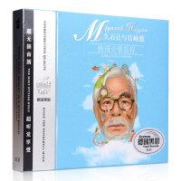 正版宫崎骏久石让钢琴曲cd动漫轻音乐天空之城汽车载CD光盘碟片