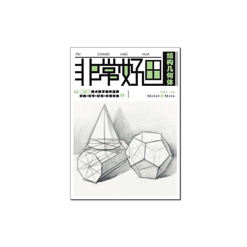 正版 敲门砖非常好画结构几何体体素描基础结构几何体临摹范画基