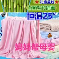 3D竹纤维儿童盖毯婴幼毛毯被子新生儿夏宝宝空调被冰丝毯凉被