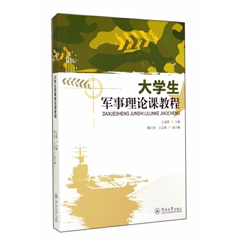 《大学生简介理论课书评》王金锋_教程_军事第13卦详解图片