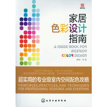 家居色彩设计指南:超实用的专业级室内空间配色攻略