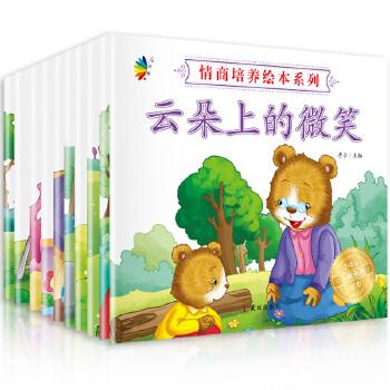 小熊情商培养绘本系列 全10册 幼儿园 游泳 朋友 黑夜 外婆 春游 走散