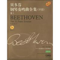 贝多芬钢琴奏鸣曲全集(35首)卷3附CD一张,巴里・库珀(Barry Cooper),上海音乐出版社【全新现货T】
