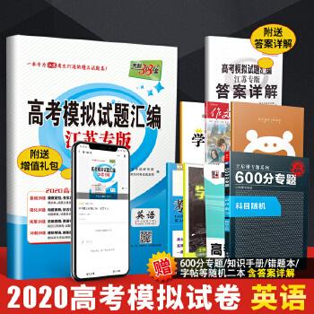 天利38套 (2017)解锁高考・吉林省特训卷--英语
