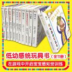 低幼感统玩具书(全11册,套盒也带翻翻功能哟)