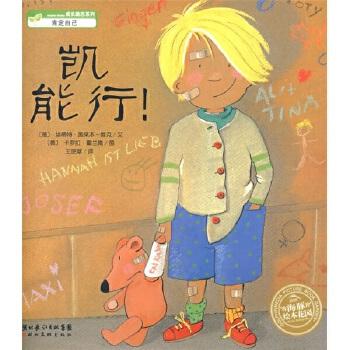 海豚绘本花园 1-2-3-4-5-6岁幼儿图画故事书籍 小宝宝情商培育