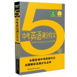 五年中考英语满分作文(2016-207 汇集5年考场满分作文 解读各地命题特点 秘授考场夺分诀窍)