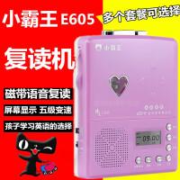 Subor/小霸王 E605复读机 磁带机播放机学生儿童英语学习机录音机卡带机