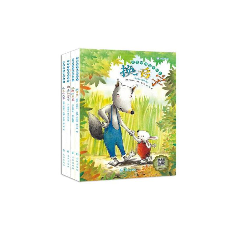 0-3-4-5-6-7-8-9岁儿童早教书籍亲子读物幼儿认知手绘本之狐狸和苹果