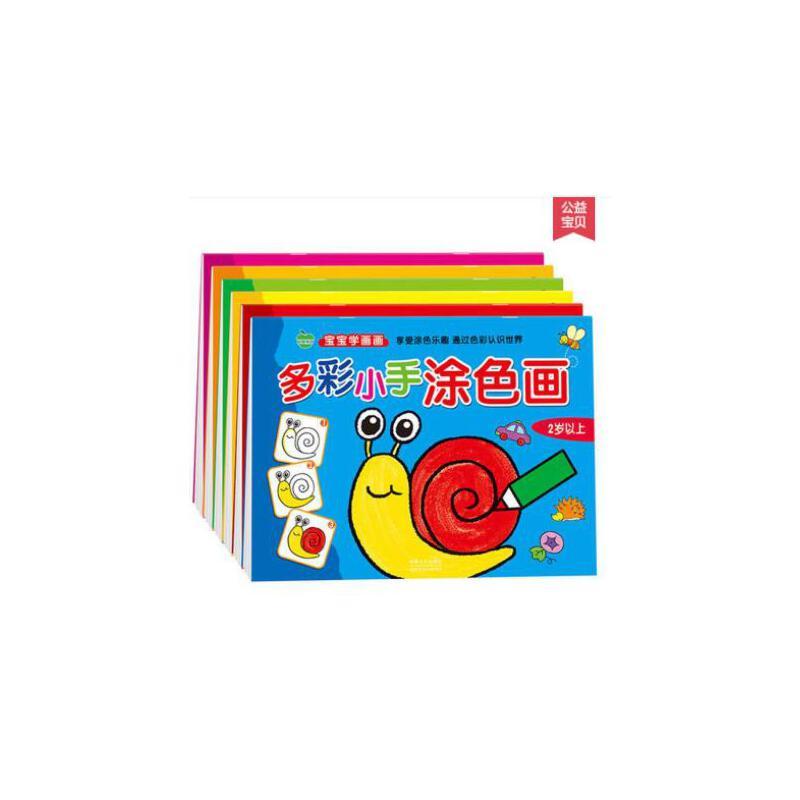 儿童画画书宝宝涂色本2-3-6岁画册幼儿园图画本涂鸦填色书简笔画
