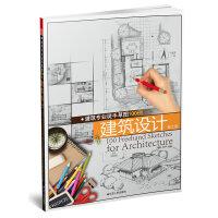 建筑专业徒手草图100例―建筑设计 (第二版)